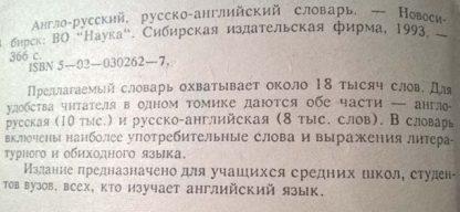 """Аннотация к книге """"Англо-русский, русско-английский словарь"""""""