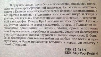 """Аннотация к книге """"Одержимые бессмертием"""""""