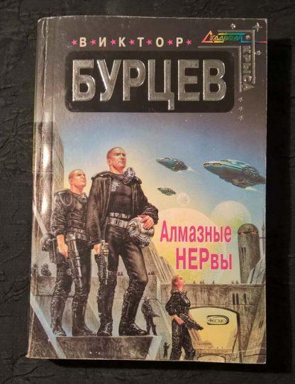 """Книга """"Алмазные НЕРвы"""""""