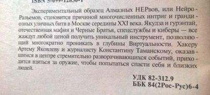 "Аннотация к книге ""Алмазные НЕРвы"""