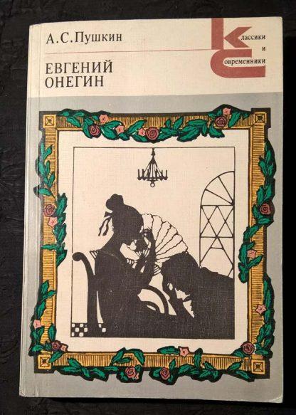 """Книга """"Евгений Онегин"""""""