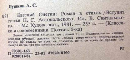 """Аннотация к книге """"Евгений Онегин"""""""