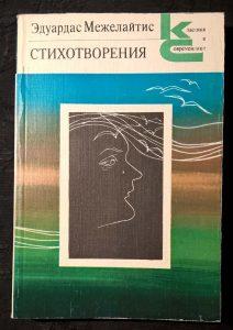 """Книга """"Стихотворения"""""""