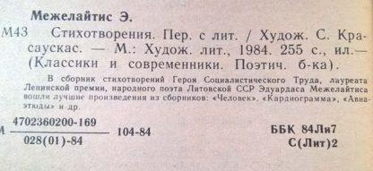 """Аннотация к книге """"Стихотворения"""""""