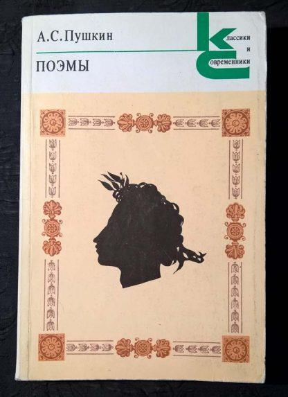 "Книга ""Поэмы"""