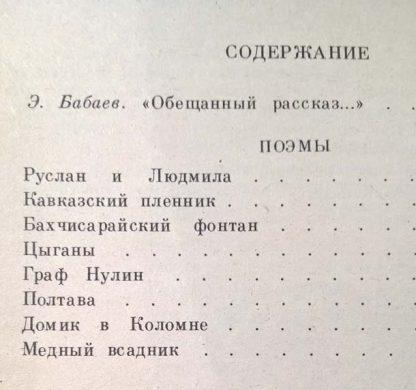 "Аннотация к книге ""Поэмы"""