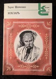 "Книга ""Кобзарь"""