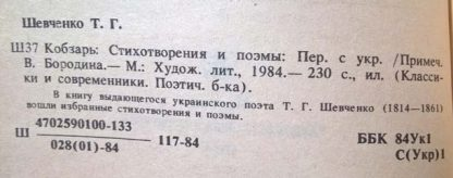 """Аннотация к книге """"Кобзарь"""""""