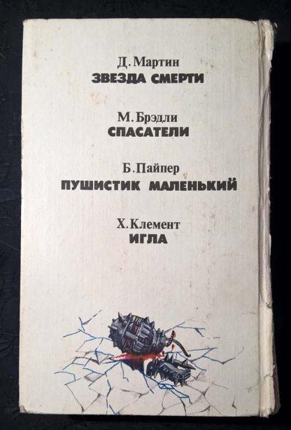 """Анноция к книге """"Звезда смерти"""""""