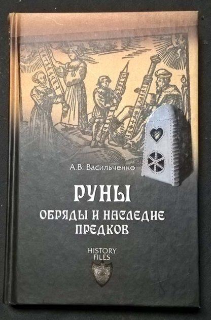 """Книга """"Руны. Обряды и наследие предков"""""""