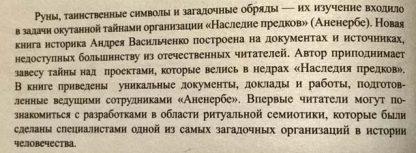 """Аннотация к книге """"Руны. Обряды и наследие предков"""""""