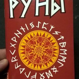"""Книга """"Руны. Древняя магическая система"""""""