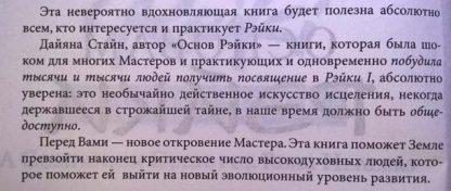 """Аннотация к книге """"Практическое руководство по основам рейки"""""""