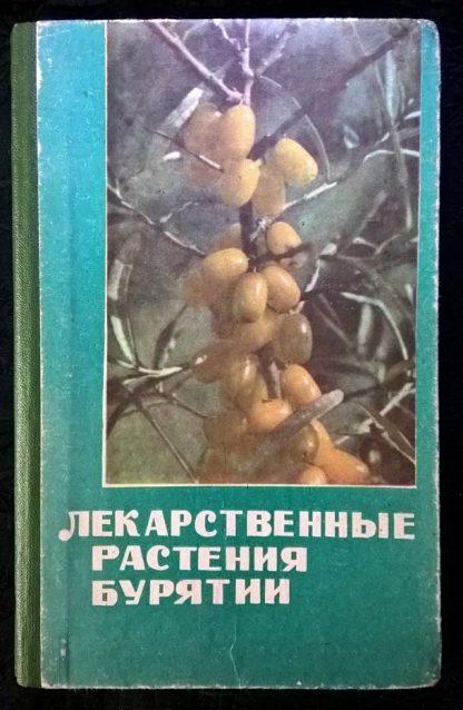 """Книга """"Лекартственные растения Бурятии"""""""