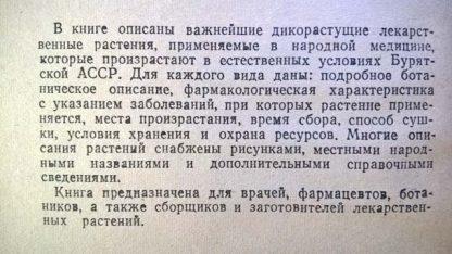 """Аннотация к книге """"Лекартственные растения Бурятии"""""""