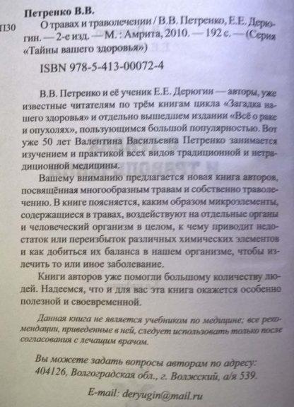 """Аннотация к книге """"О травах и траволечении"""""""