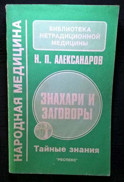 "Книга ""Знахари и заговоры"""