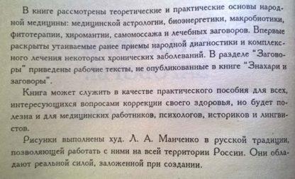 """Аннотация к книге """"Знахари и заговоры"""""""