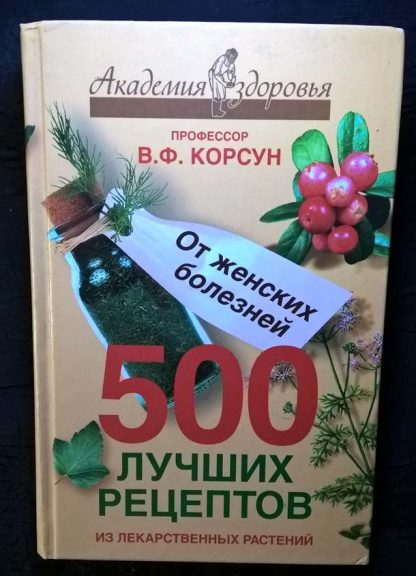 """Книга """"500 лучших рецептов от женских болезней"""""""