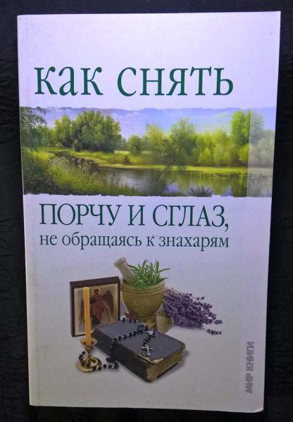 """Книга """"Как снять порчу и сглаз не обращаясь к знахарям"""""""