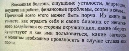 """Аннотация к книге """"Как снять порчу и сглаз не обращаясь к знахарям"""""""