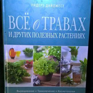 """Книга """"Все о травах и других полезных растениях"""""""