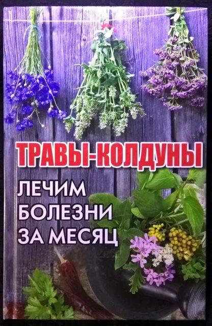 """Книга """"Травы-колдуны"""""""