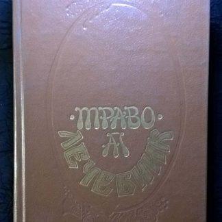 """Книга """"Траволечебник"""""""
