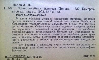 "Аннотация к книге ""Траволечебник"""