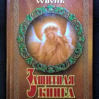 """Книга """"Защитная книга семьи, здоровья, дома"""""""