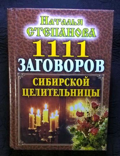 """Книга """"1111 заговор сибирской целительницы"""""""