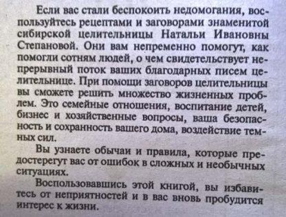 """Аннотация к книге """"1111 заговор сибирской целительницы"""""""