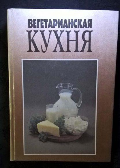 """Книга """"Вегетарианская кухня"""" 1994 г."""