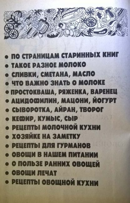 """Аннотация книге """"Вегетарианская кухня"""" 1994 г."""