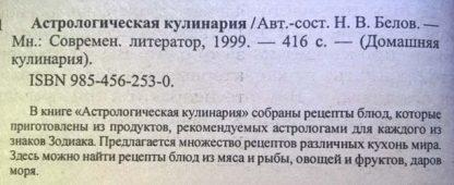 """Аннотация к книге """"Астрологическая кулинария"""""""