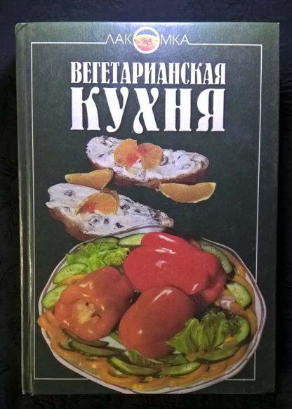 """Книга """"Вегетарианская кухня"""" 1997 г."""