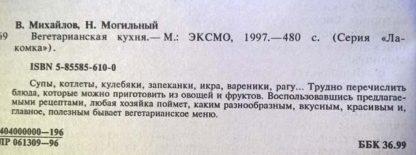 """Аннотация к книге """"Вегетарианская кухня"""" 1994 г."""