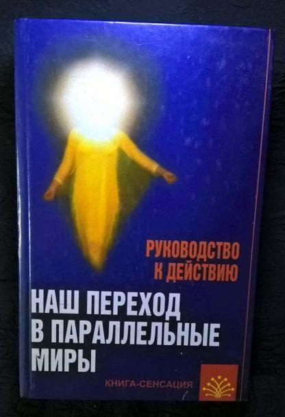 """Книга """"Наш переход в параллельные миры"""""""