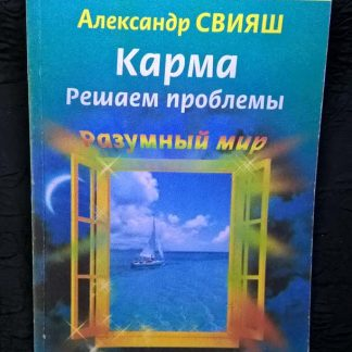 """Книга """"Карма. Решаем проблемы"""""""