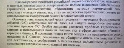 "Аннотация к книге ""Карма. Решаем проблемы"""