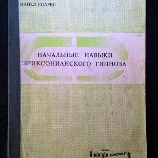 """Книга """"Начальные навыки эриксонианского гипноза"""""""