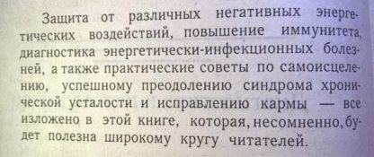 """Аннотация к книге """"Начальные навыки эриксонианского гипноза"""""""