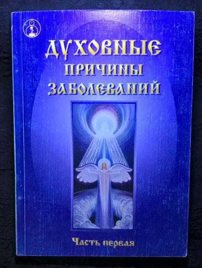 """Книга """"Духовные причины заболеваний"""""""