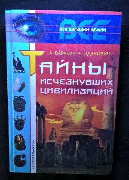 """Книга """"Тайны исчезнувших цивилизаций"""""""