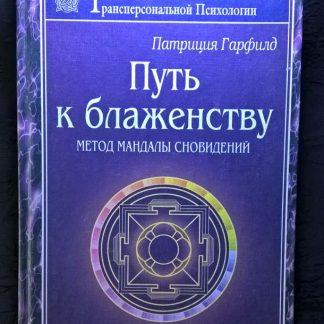 "Книга ""Путь к блаженству. Метод мандалы сновидений"