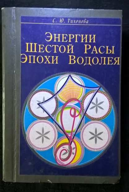 """Книга """"Энергии 6-ой расы эпохи Водолея"""""""