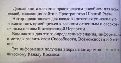 """Аннотация к книге """"Энергии 6-ой расы эпохи Водолея"""""""