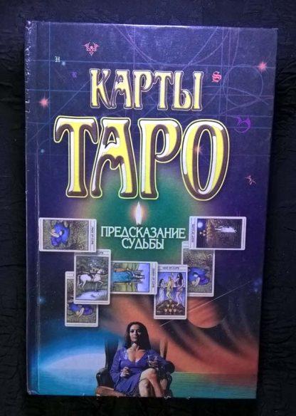 "Книга ""Карты Таро. Предсказание судьбы"""