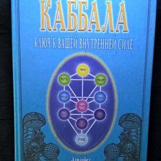 """Книга """"Каббала - ключ к Вашей внутренней силе """""""