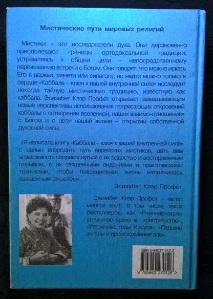 """Аннотация к книге """"Каббала - ключ к Вашей внутренней силе """""""